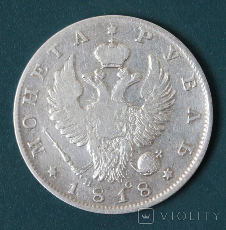 1 рубль 1818(ПС)(2), фото №2