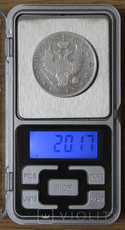 1 рубль 1818(ПС)(2), фото №7
