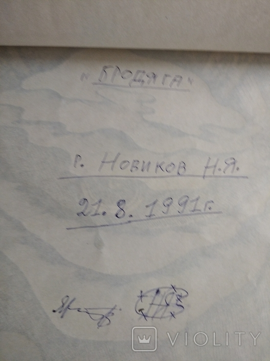 """""""Глаз"""",б/тушь,1991г. авт Н.Новиков, фото №6"""