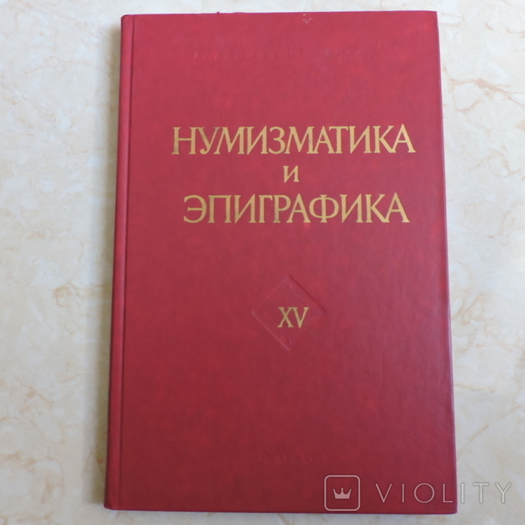 Нумизматика и Эпиграфика -ХV, фото №2