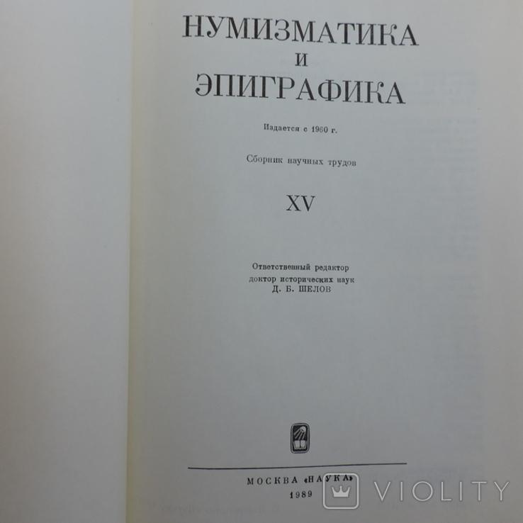 Нумизматика и Эпиграфика -ХV, фото №3