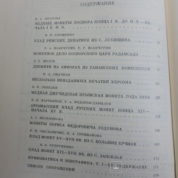 Нумизматика и Эпиграфика -ХV, фото №4
