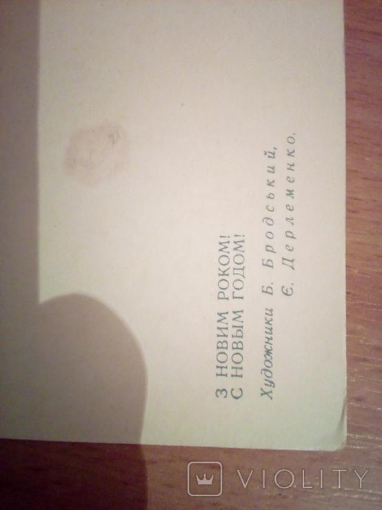 Худ. Бродський, Дерлеменко , С Новым годом,  изд, РУ 1976, фото №4