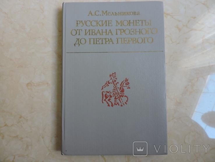 Русские Монеты от Ивана Грозного до Петра Первого, фото №2