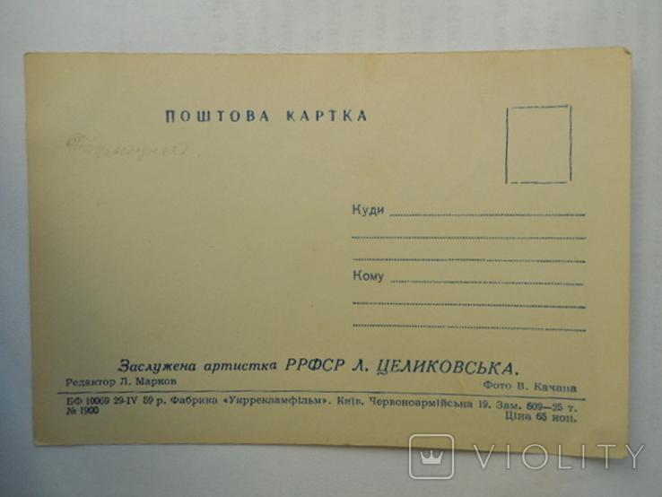 Почтовая карточка / Открытое письмо Целиковская Л Актеры Кино, фото №3