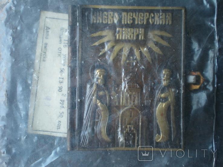 Два сувенира- книжка Киево-Печерский заповедник., фото №6