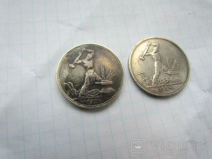 Один полтинник 1924 г 2 шт, фото №4