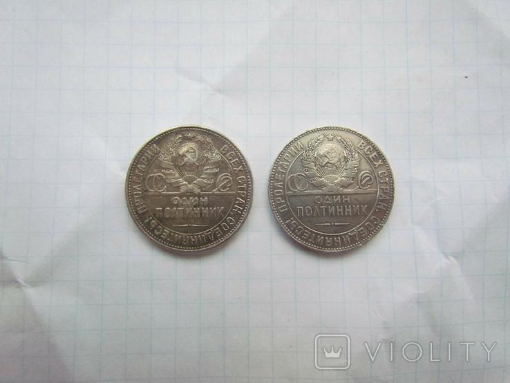 Один полтинник 1924 г 2 шт, фото №5