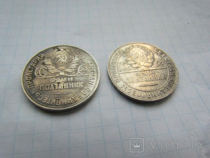 Один полтинник 1924 г 2 шт, фото №7