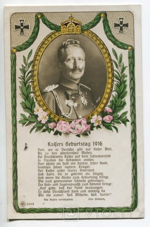 Германия. 1916. Кайзер Вильгельм, фото №3