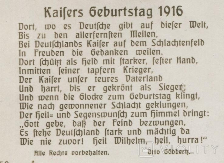 Германия. 1916. Кайзер Вильгельм, фото №4