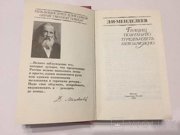 Д. И. Менделеев. Границ познанию предвидеть невозможно . 1991 год, фото №5