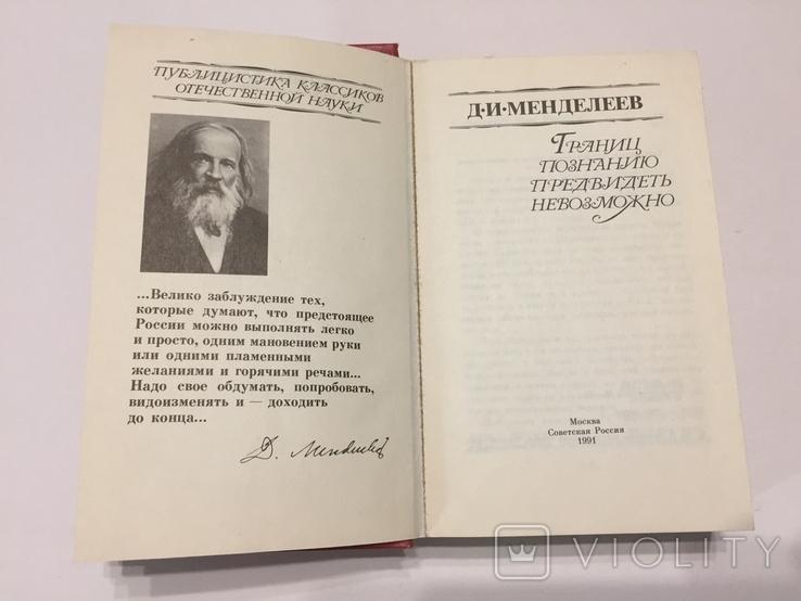Д. И. Менделеев. Границ познанию предвидеть невозможно . 1991 год, фото №6