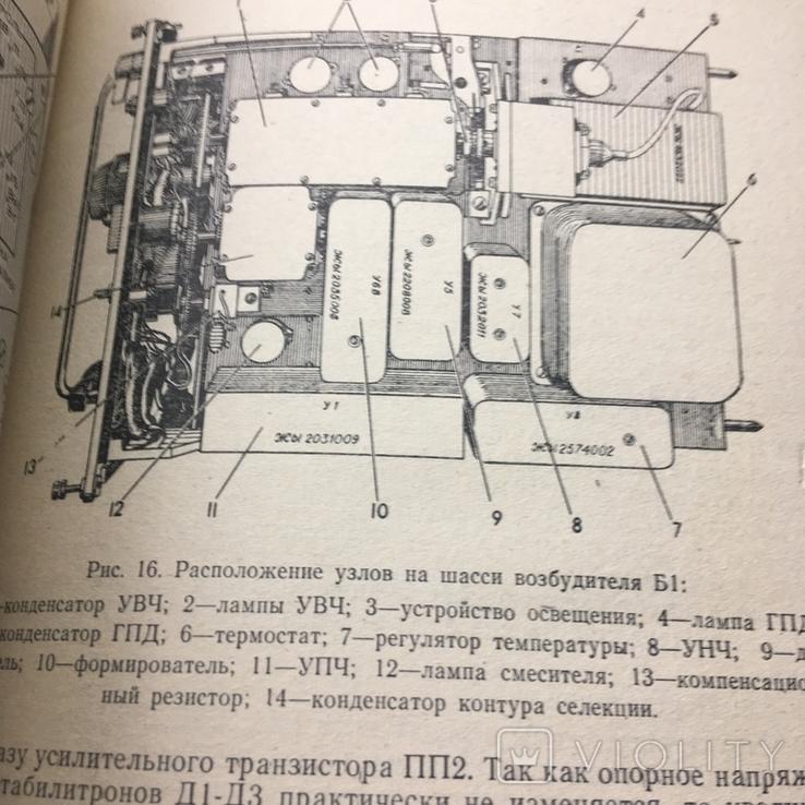Радиостанция Р-409 М, фото №5
