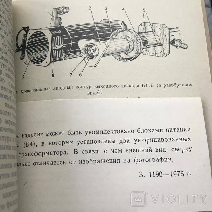 Радиостанция Р-409 М, фото №6