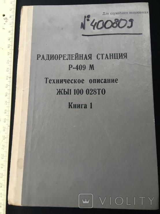 Радиостанция Р-409 М, фото №2