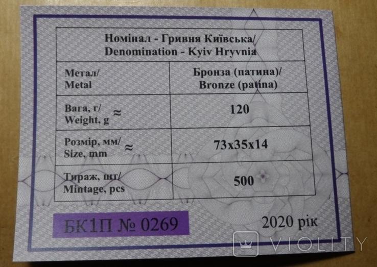 Гривня київського типу Гривна киевского типа футляр сертифікат бронза копія, фото №7
