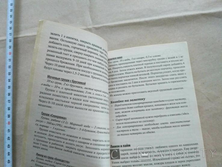 Домашние заготовки Фрукты и ягоды, фото №6