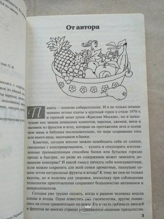 Домашние заготовки Фрукты и ягоды, фото №9