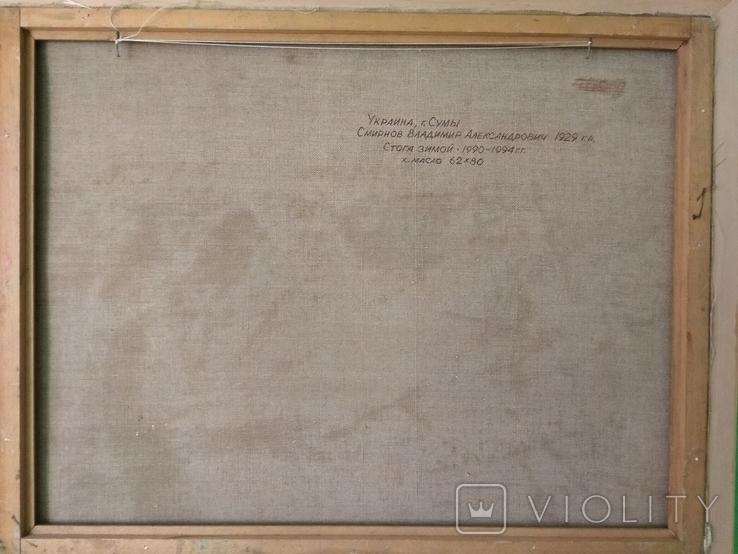 "Смирнов Владимир.""Стога зимой""холст,масло,62 х 80,1990-94 год., фото №9"