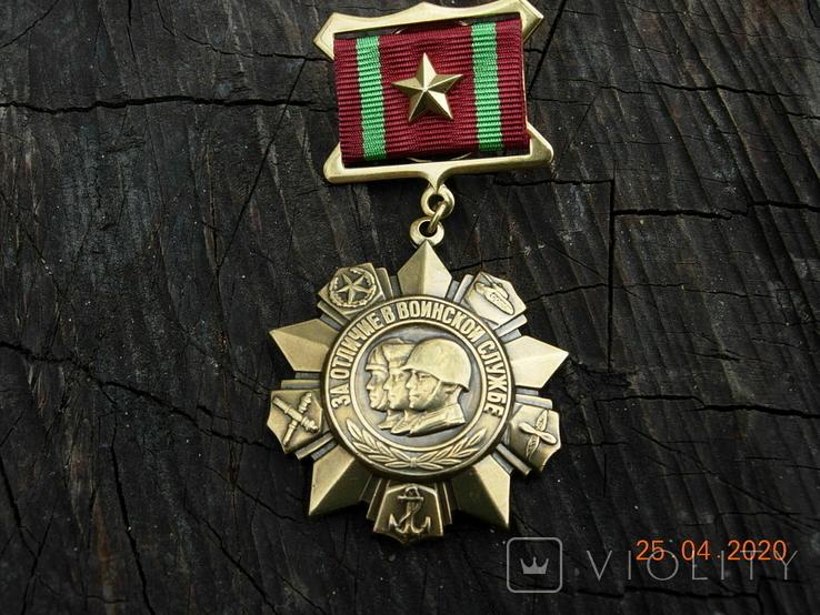 Медаль «За отличие в воинской службе» СССР.1 ст.копия., фото №3