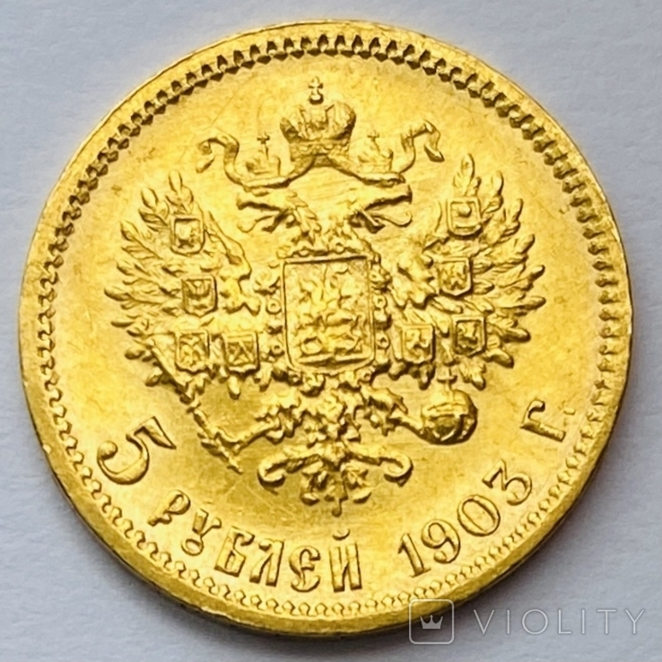 5 рублей. 1903. (АР) Николай II (проба 900 , вес 4,30 г), фото №4