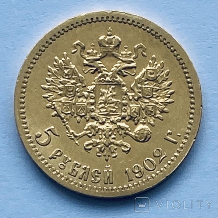 5 рублей. 1902. Николай II. (АР) (золото 900, вес 4,30 г), фото №3