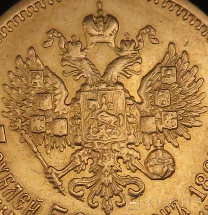 7 рублей 50 копеек 1897 года, фото №6