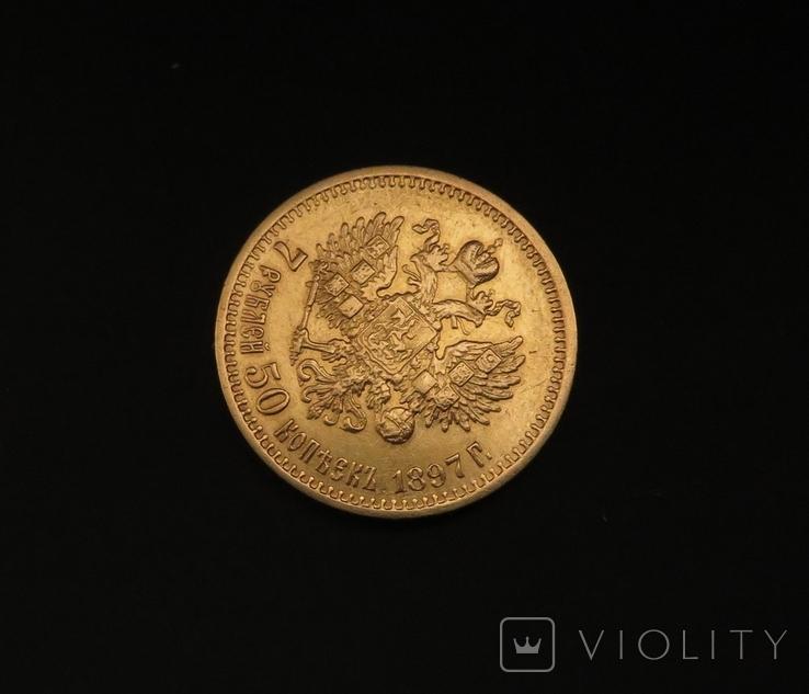 7 рублей 50 копеек 1897 года, фото №8