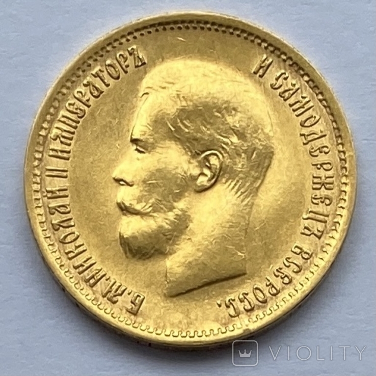 10 рублей. 1899. Николай II. (ФЗ) (золото 900, вес 8,60 г), фото №2