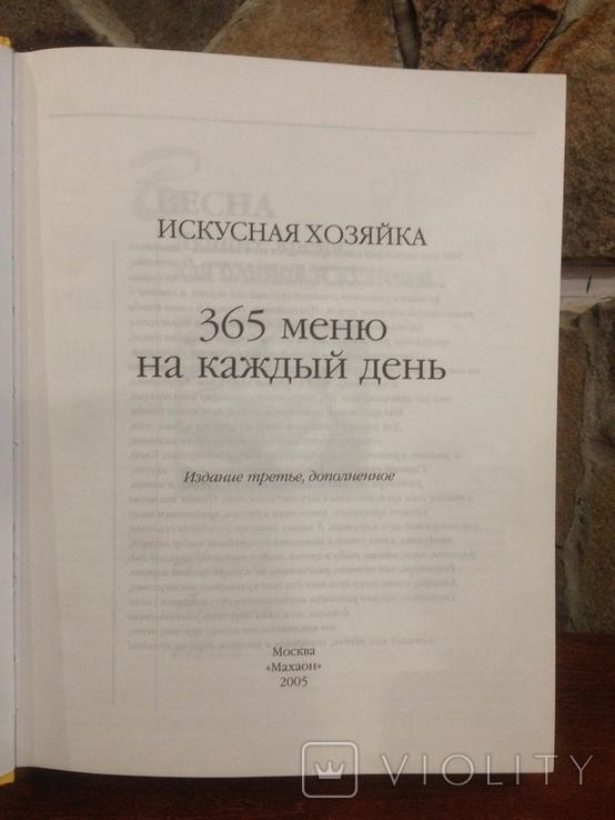 """Книга """" Искусная хозяйка. 365 меню на каждый день """" 2006, фото №4"""