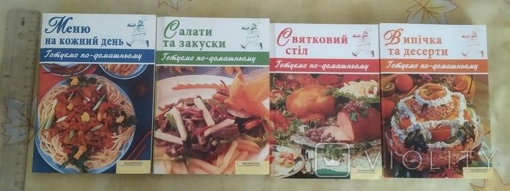 4 книги с рецептами, фото №2