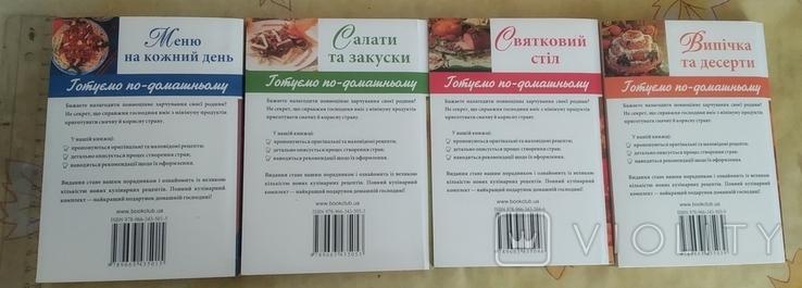 4 книги с рецептами, фото №3