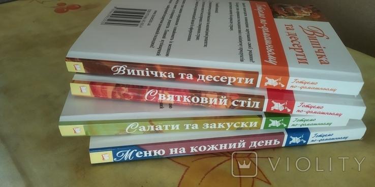 4 книги с рецептами, фото №4