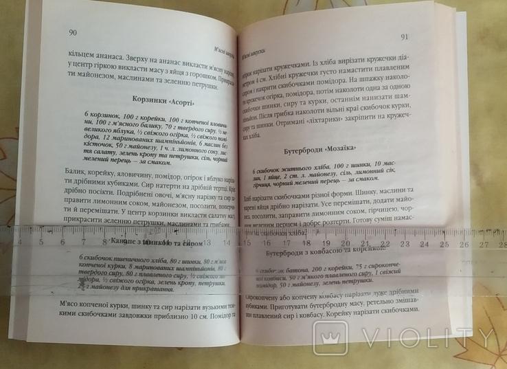 4 книги с рецептами, фото №6