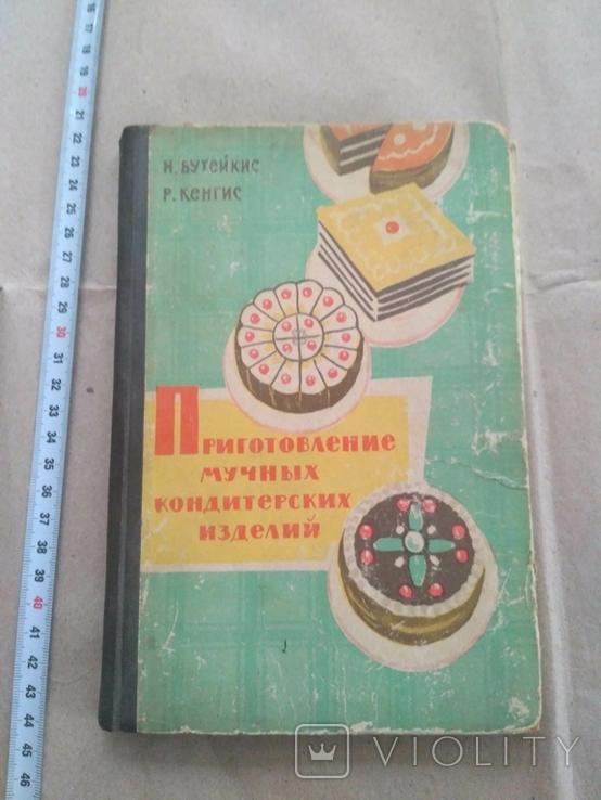 Приготовление мучных кондитерских изделий Р. Кегнис И. Бутейкис, фото №2