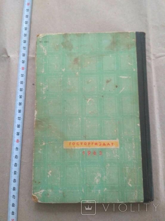 Приготовление мучных кондитерских изделий Р. Кегнис И. Бутейкис, фото №3