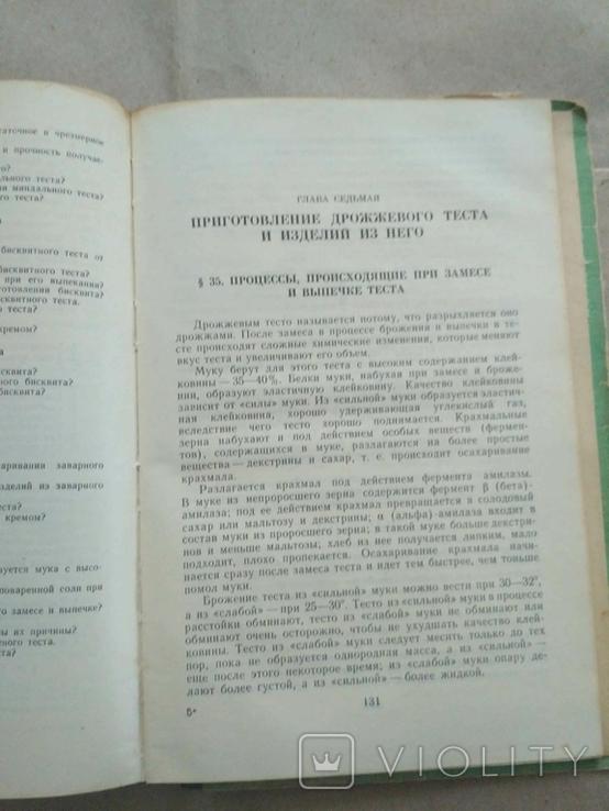 Приготовление мучных кондитерских изделий Р. Кегнис И. Бутейкис, фото №7