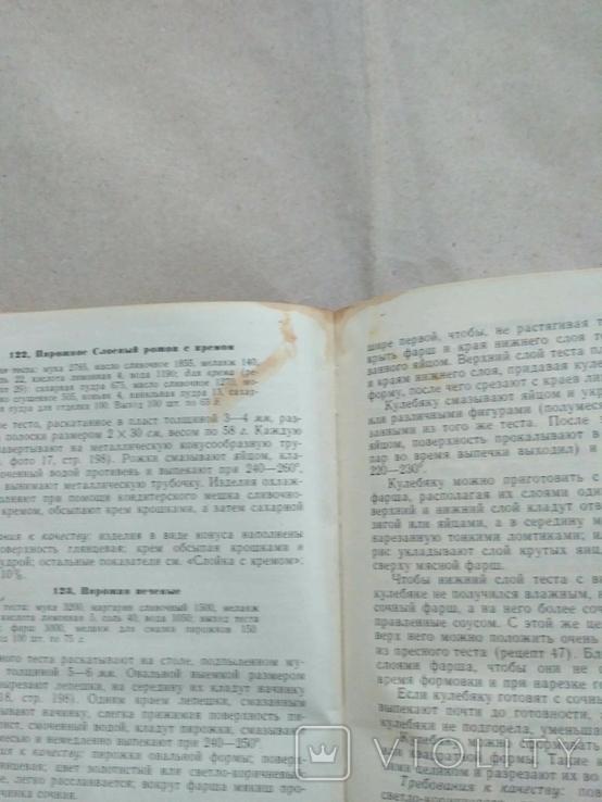 Приготовление мучных кондитерских изделий Р. Кегнис И. Бутейкис, фото №8