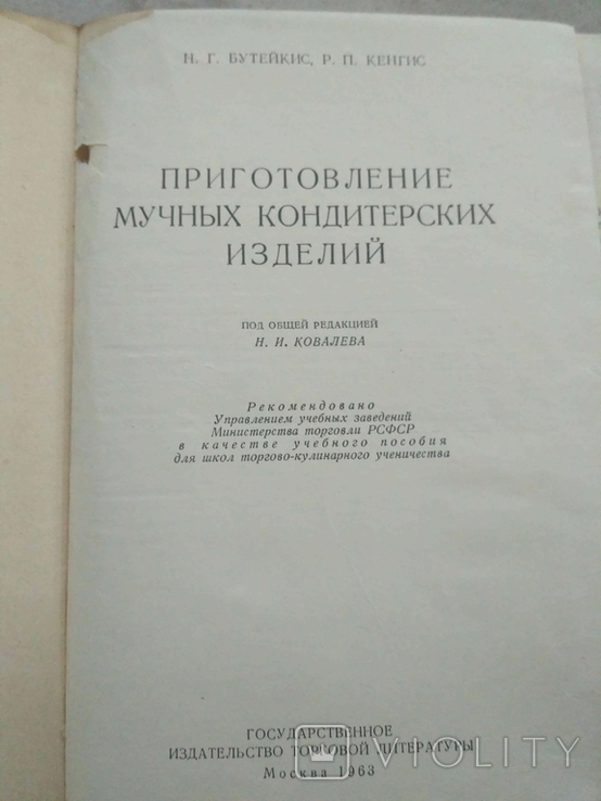 Приготовление мучных кондитерских изделий Р. Кегнис И. Бутейкис, фото №9