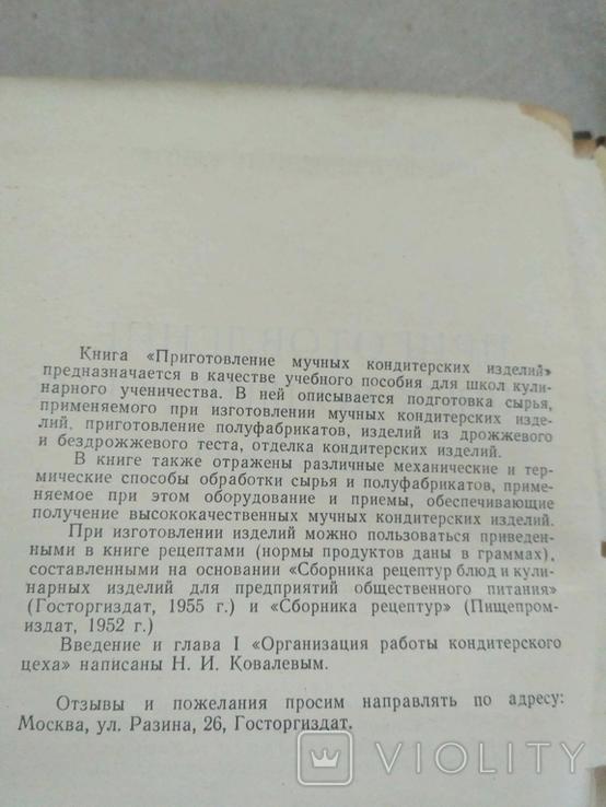 Приготовление мучных кондитерских изделий Р. Кегнис И. Бутейкис, фото №10