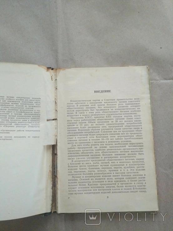Приготовление мучных кондитерских изделий Р. Кегнис И. Бутейкис, фото №11