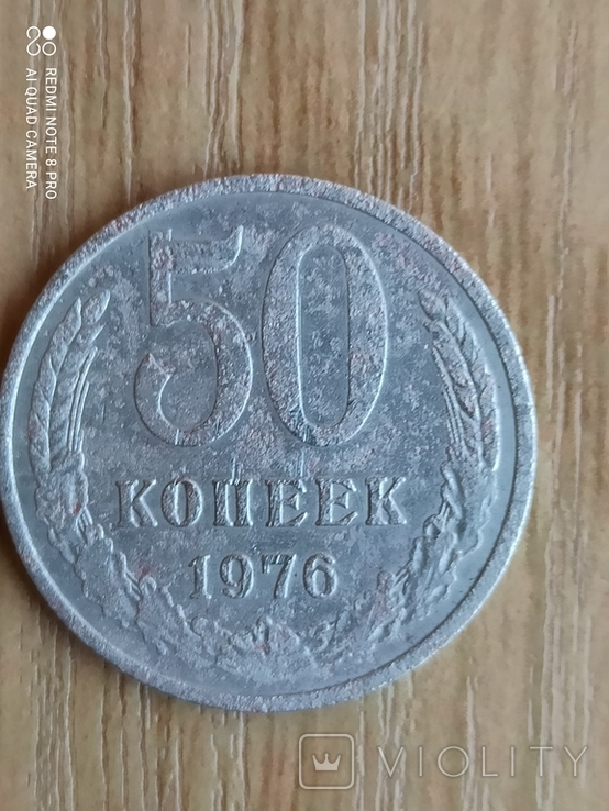 50 копеек 1976 год., фото №2