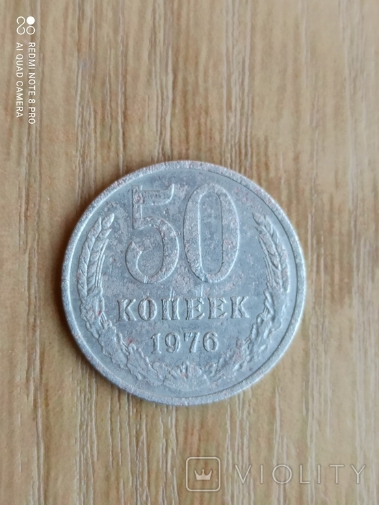50 копеек 1976 год., фото №8