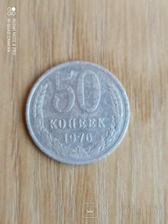 50 копеек 1976 год., фото №9