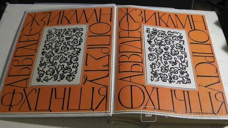 Книга і друкарство на Україні., фото №3