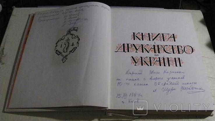 Книга і друкарство на Україні., фото №4