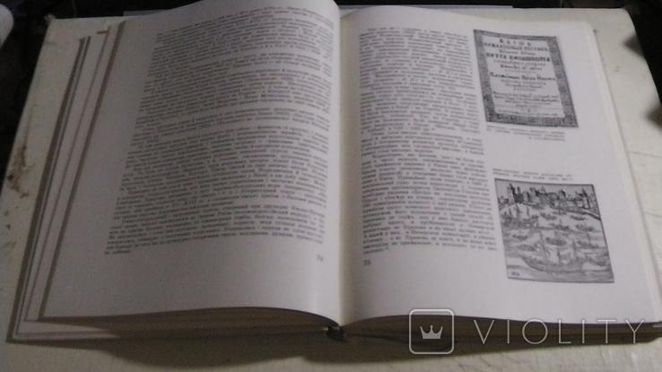 Книга і друкарство на Україні., фото №5