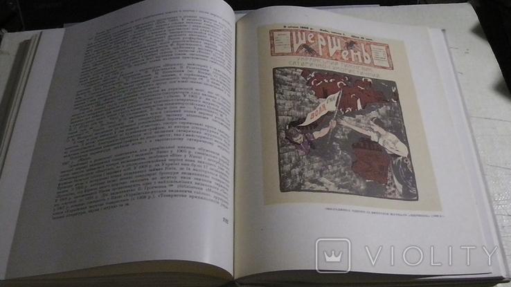 Книга і друкарство на Україні., фото №7