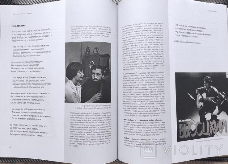 Владимир Высоцкий. Выйти живым из боя, фото №7